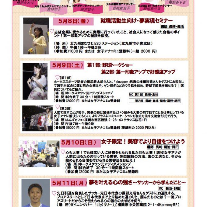 夢・応援プロジェクトin福岡 開催決定!
